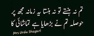 urdu shayari mohabbat facebook  mohabbat bhari shayari urdu mein  izhar e mohabbat poetry in urdu  ishq mohabbat shayari  mohabbat shayari 2 lines  izhar e mohabbat shayari  mohabbat shayari with picture  sachi mohabbat shayari urdu