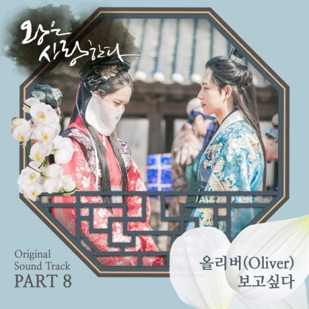 Chord : Oliver (올리버) - Miss You (보고싶다) (OST. The King in Love)