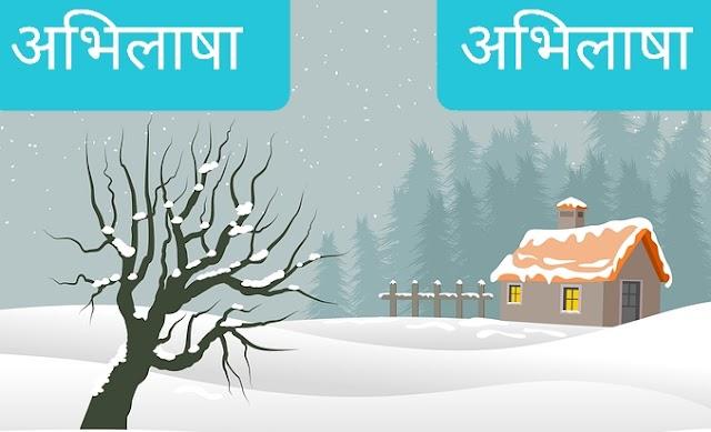 हिन्दी लघुकथा - अभिलाषा best motivational story in hindi [motivblog]