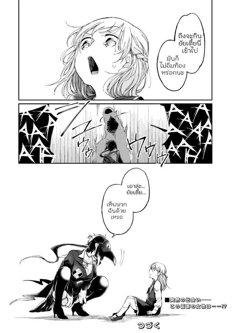 Dear NOMAN - หน้า 20