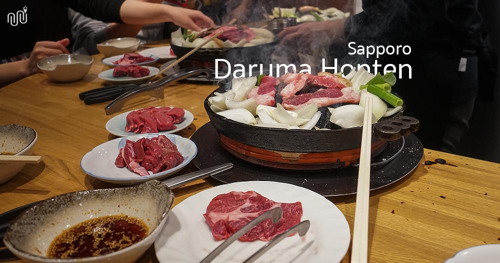 รีวิวเนื้อแกะย่างเจงกีสข่าน Daruma Honten มาเที่ยว Sapporo ไม่ควรพลาด