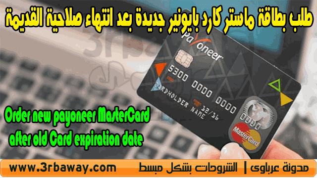 طلب بطاقة ماستر كارد بايونير جديدة بعد انتهاء صلاحية القديمة Order new payoneer MasterCard after old Card expiration date
