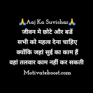 आज का सुविचार aaj Ka Suvichar