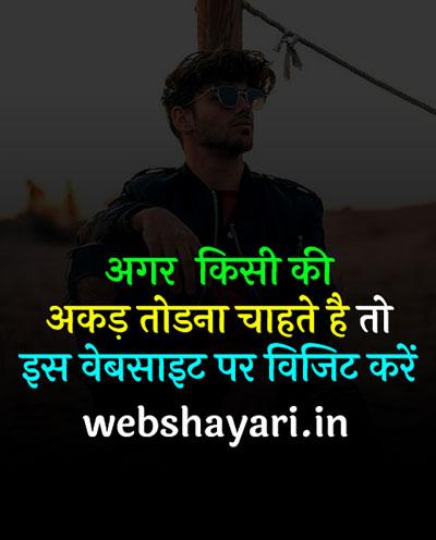 boy attitude hindi akad status photo download