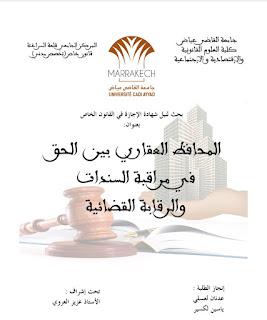 المحافظ العقاري بين الحق في مراقبة السندات و الرقابة القضائية _ عدنان العسيلية_ ياسين لكسير