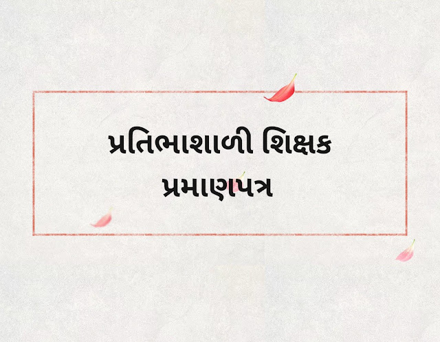 Pratibhashali shikshak certificate