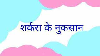 शर्करा के नुकसान (Sugar ke nukasan in hindi)
