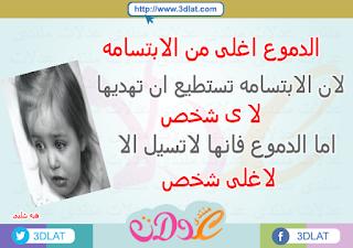 اجمل بوستات للفيس بوك بالصور