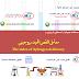 معامل النقص الهيدروجينى The index of hydrogen deficiency
