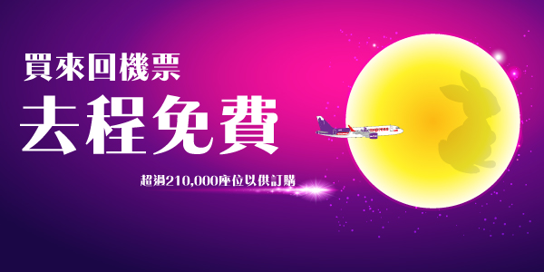 HKExpress【買來回送去程】來回機位- 香港飛 台中$328、 東南亞$398、韓國/日本$598起,今晚12時(即9月13日零晨)開賣!