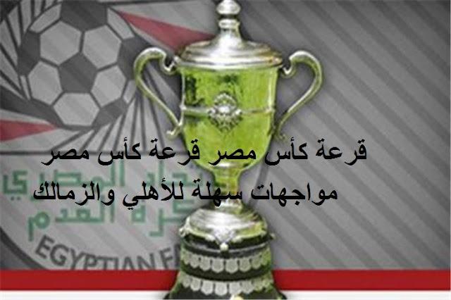 قرعة كأس مصر