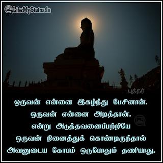 Buddha tamil quote
