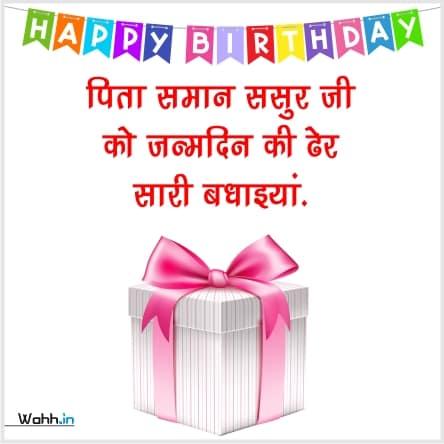 Birthday Shayari For Sasur ji In Hindi Whatsapp
