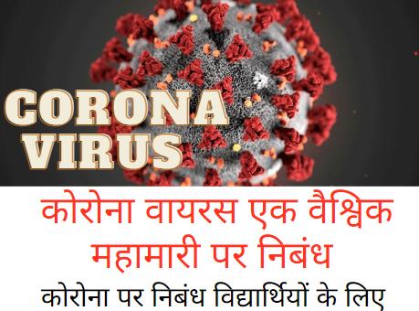 कोरोना वायरस एक वैश्विक महामारी पर निबंध Essay On Coronavirus In Hindi For Student
