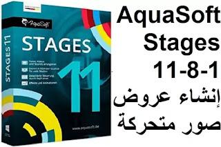 AquaSoft Stages 11-8-1 إنشاء عروض صور متحركة