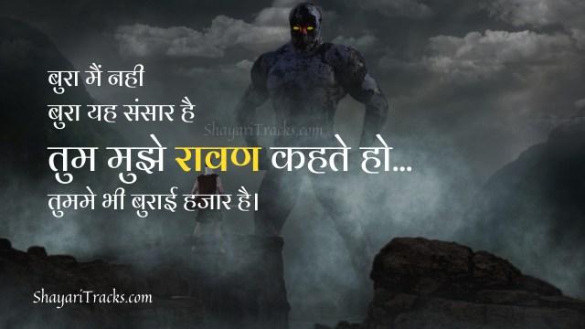 ravan status image