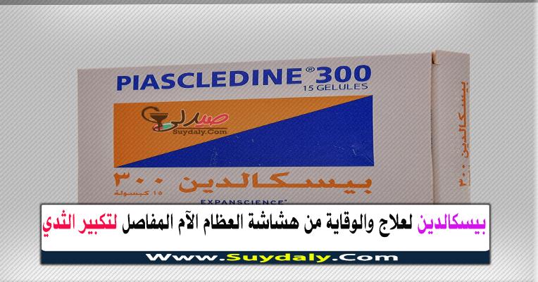 بيسكالدين PIASCLEDINE 300MG لعلاج هشاشة العظام والمفاصل والفوائد والأضرار والبديل والسعر في 2021