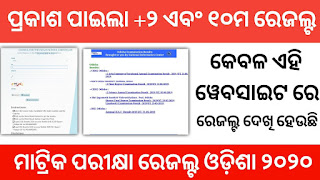 Odisha Boards Released Matric Result 2020 Soon You can check on board Website. CHSE Odisha Also Deside to publish +2 results odisha very soon on orissaresult.nic.in website.