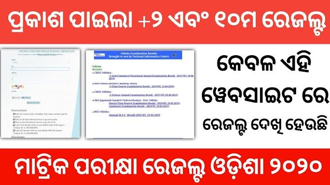 CHSE Results Odisha Matric & +2 Results Odisha