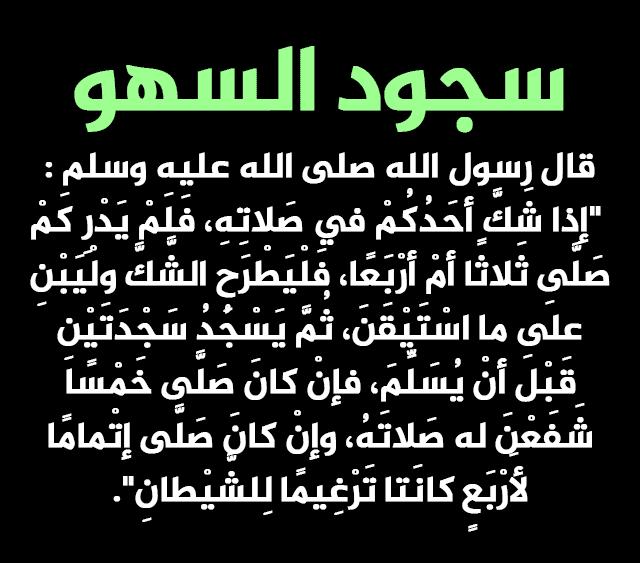 سجود السهو أحكامه ومواضعه