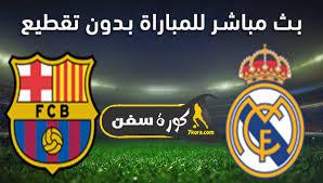 ايجي ناو مباراة  ريال مدريد وبرشلونة   بتاريخ 01-03-2020 الدوري الاسباني ايجي لايف مباراة برشلونة و ريال مدريد