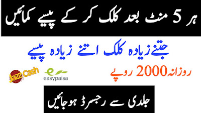 Earn Money Online Without investment Claim every 5 minutes earn Cryptocurrency and withdraw easypaisa jazcash in Paksitan