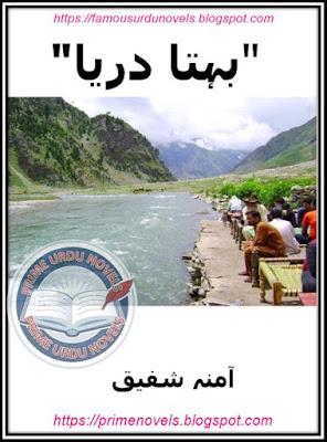 Free online reading Behta darya novel by Amna Shafiq pdf