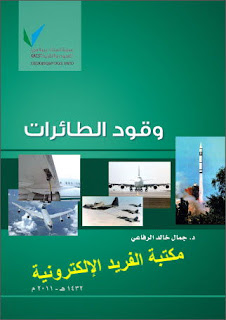 تحميل كتاب وقود الطائرات pdf، وقود الطائرات ماذا يسمى، التكرير، تكوين وقود الطائرات التوربينية، الوقود النفاث، خزانات الوقود