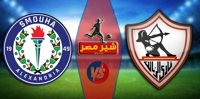 نتيجة مباراة الزمالك وسموحة فى الدوري المصري