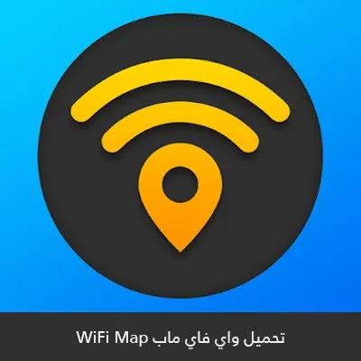 تحميل واي فاي ماب WiFi Map اخر تحديث
