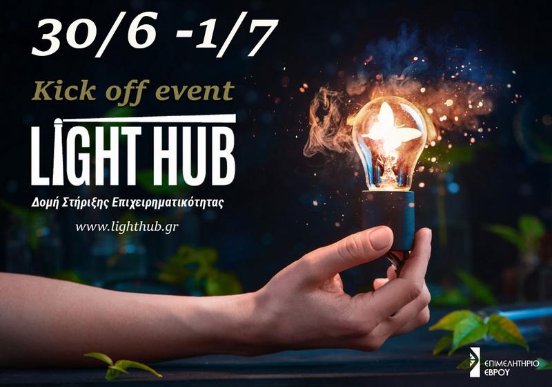 Light Hub: Δομή Στήριξης Επιχειρηματικότητας από το Επιμελητήριο Έβρου