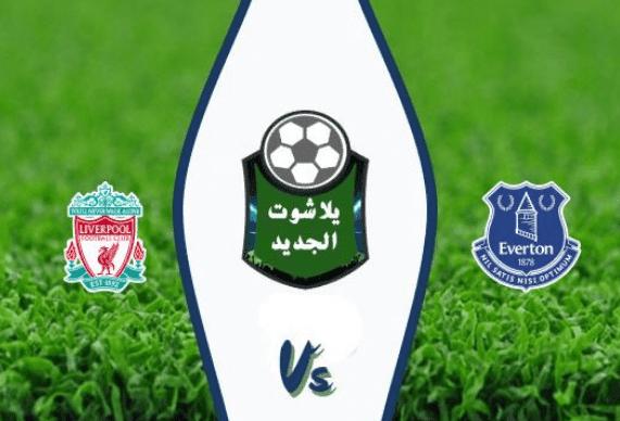 مشاهدة مباراة ليفربول وإيفرتون بث مباشر اليوم الأحد 21 يونيو 2020