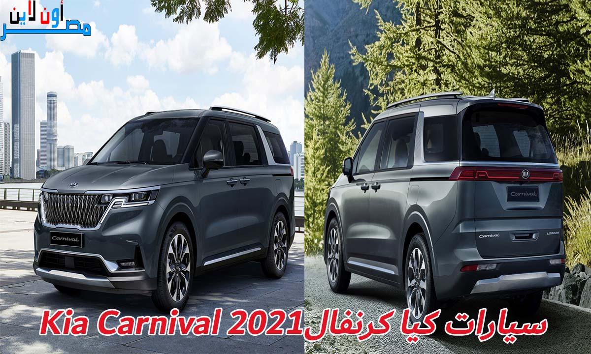 صور سيارات كيا كرنفال 2021 Kia Carnival، سيارات كيا، أنواع سيارات كيا، أسعار سيارات كيا