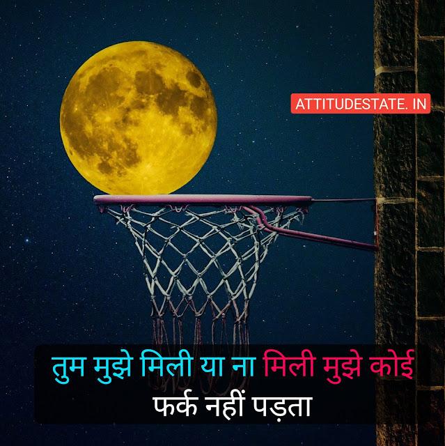 best sad attitude status in hindi