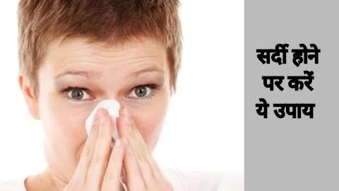 सर्दी होने पर हमें क्या करना चाहिए