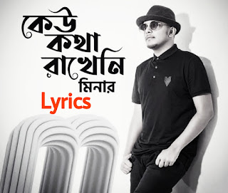 Keu Kotha Rakheni Song Lyrics ( কেউ কথা রাখেনি ) Minar Rahman   Bengali Song Lyrics 2020