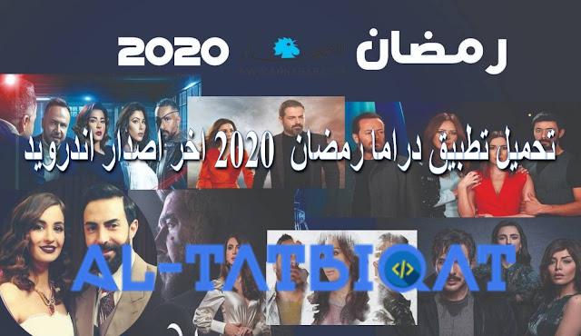 تحميل تطبيق دراما رمضان  2020 اخر اصدار اندرويد