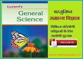 Lucent objective General Science book