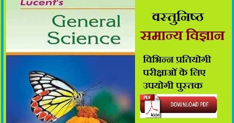 Lucent Objective General Science PDF Book in Hindi (Latest