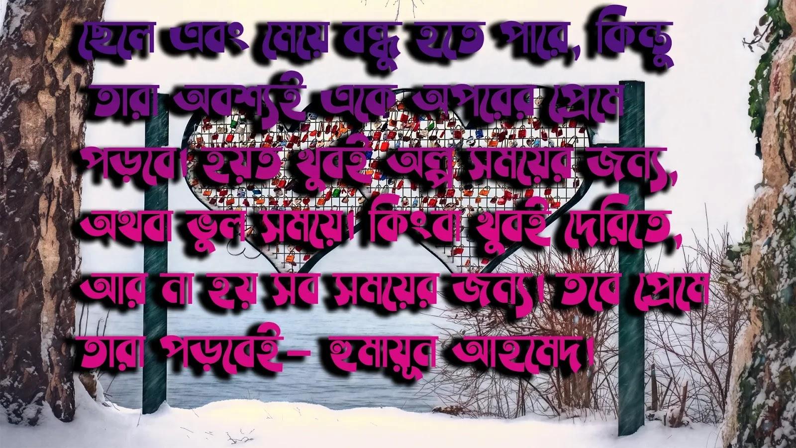 bengali sad quotes status