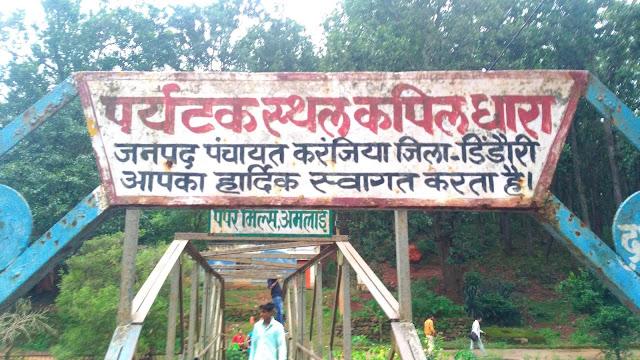 kapil dhara watefall