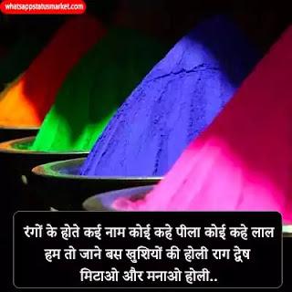 Holi par shayari image