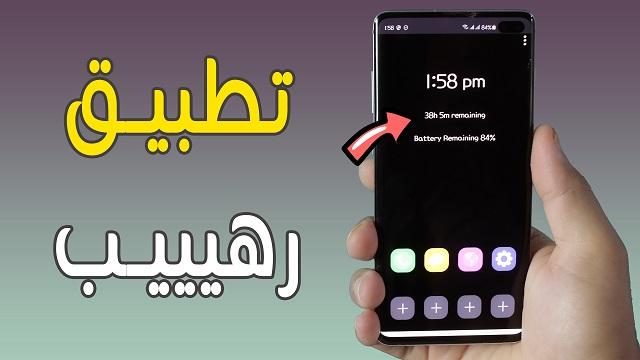 شاهد هذا التطبيق الخرافي ما يستطع فعله على هاتفك # يستحق التجربة
