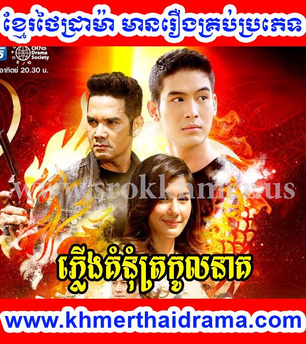 khmer movie - Phleung Komnum Trakol Neak 12 Continue