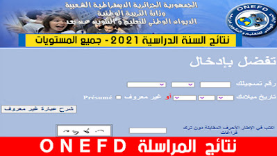 كيفية الاطلاع على نتائج المراسلة onefd.edu.dz 2021