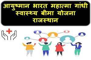 [रजिस्ट्रेशन] आयुष्मान भारत महात्मा गांधी राजस्थान स्वास्थ्य बीमा योजना AB-MGRSBY 2021