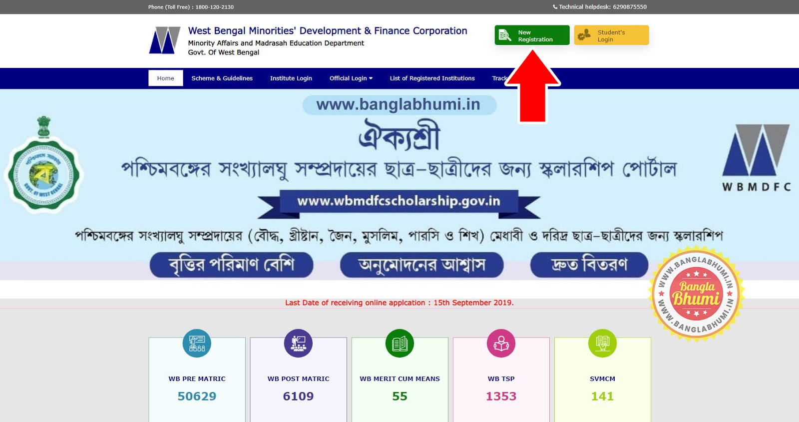 New Registration - Online Application Aikashree Scholarship West Bengal