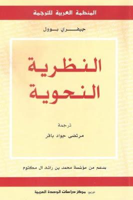 كتاب النظرية النحوية