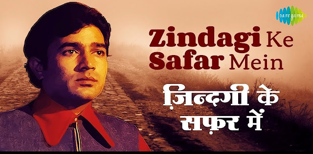 Zindagi Ke Safar Mein Lyrics- Kishore Kumar | Aap Ki Kasam | Song Lyrics