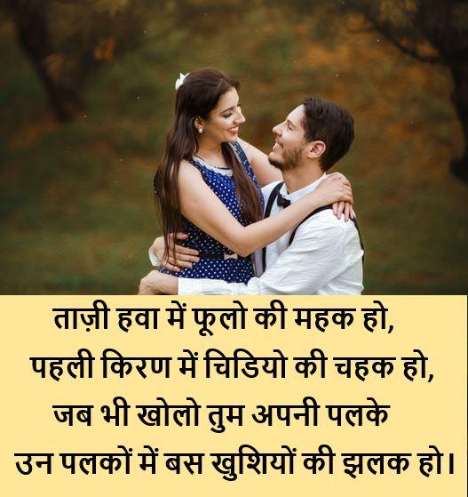WIfe Shayari Images, Wife Love Shayari